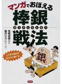 マンガでおぼえる棒銀戦法 この本を読めば友だちに勝てる!