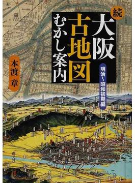 大阪古地図むかし案内 続 明治〜昭和初期編
