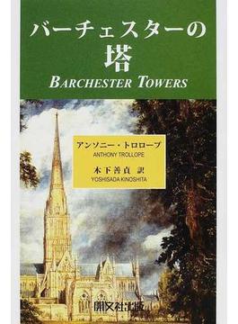 バーチェスターの塔