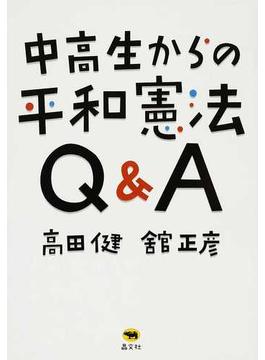 中高生からの平和憲法Q&A
