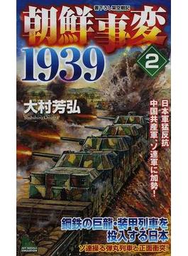 朝鮮事変1939 書下ろし架空戦記 2 日本軍猛反抗 中国共産軍、ソ連軍に加勢!