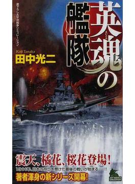 英魂の艦隊 書下ろし太平洋戦争シミュレーション