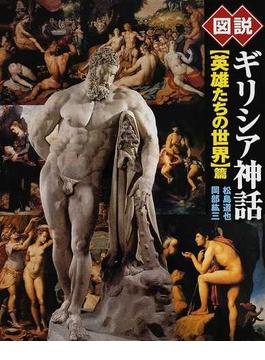 図説ギリシア神話 新装版 〈英雄たちの世界〉篇