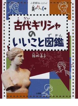 古代ギリシャのいいこと図鑑