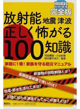 放射能地震津波正しく怖がる100知識 完全版 家庭に1冊!家族を守る防災マニュアル