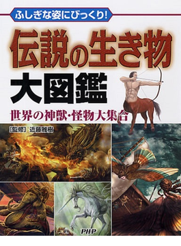 伝説の生き物大図鑑 ふしぎな姿にびっくり! 世界の神獣・怪物大集合