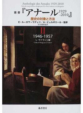 叢書『アナール1929−2010』 歴史の対象と方法 2 1946−1957