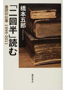 「二回半」読む 書評の仕事1995−2011
