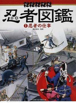 ビジュアル忍者図鑑 1 忍者の仕事