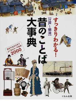 すっきりわかる!〈江戸~明治〉昔のことば大事典 歴史や名作文学でよく見るモノや表現2000