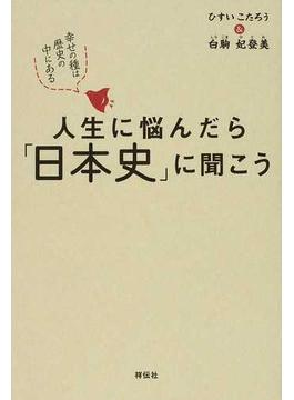 人生に悩んだら「日本史」に聞こう 幸せの種は歴史の中にある