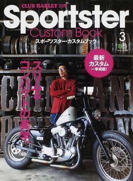 Sportster Custom Book vol.3 スリム&コンパクトの美学。(エイムック)