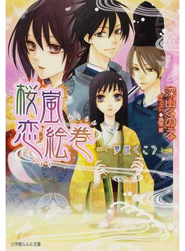 桜嵐恋絵巻 夢咲くころ(小学館ルルル文庫)