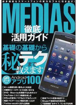 MEDIAS徹底活用ガイド Androidアプリも裏テクも!超多機能スマートフォンを完全解説(三才ムック)