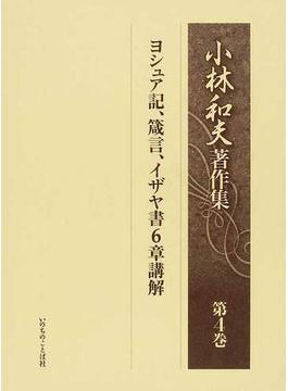 小林和夫著作集 第4巻 ヨシュア記、箴言、イザヤ書6章講解