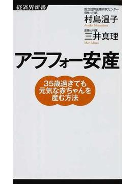 アラフォー安産 35歳過ぎても元気な赤ちゃんを産む方法(経済界新書)