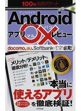 Androidアプリ○×レビュー docomo、au、Softbank…すべてのユーザー必見!