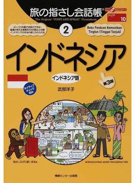 旅の指さし会話帳 第3版 2 インドネシア