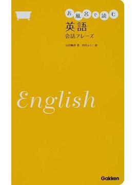 お風呂で読む英語会話フレーズ
