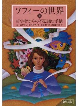 ソフィーの世界 哲学者からの不思議な手紙 新装版 上