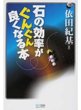 石の効率がぐんぐん良くなる本(マイコミ囲碁ブックス)