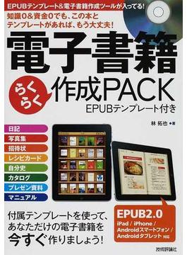 電子書籍らくらく作成PACK 知識0でも大丈夫!テンプレートを使ったオリジナル電子書籍の作り方ガイド!