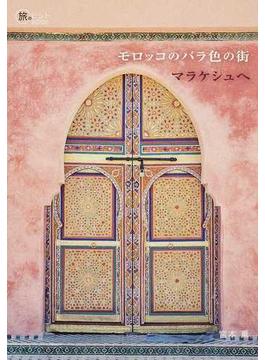 モロッコのバラ色の街マラケシュへ Marrakech Guide Book