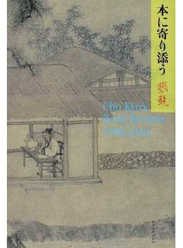 本に寄り添う Cho Kyo's Book Reviews 1998−2010