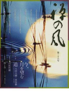 禅の風 第36号 特集・今、月を望む