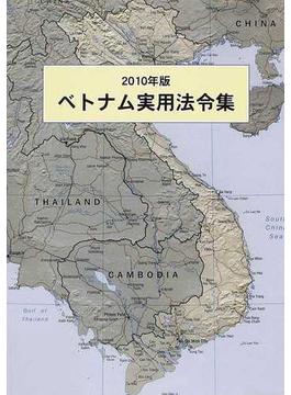 ベトナム実用法令集 2010年版
