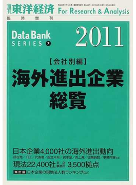 海外進出企業総覧 2011会社別編