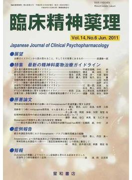 臨床精神薬理 第14巻第6号(2011.6) 〈特集〉最新の精神科薬物治療ガイドライン
