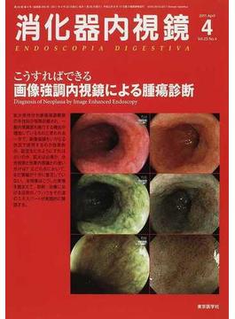 消化器内視鏡 Vol.23No.4(2011April) こうすればできる画像強調内視鏡による腫瘍診断