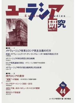 ユーラシア研究 No.44(2011−5) 特集メドヴェージェフ改革とロシア民主主義の行方/現代ロシアの美学