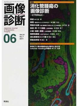 画像診断 Vol.31No.7(2011−06) 特集消化管腫瘍の画像診断