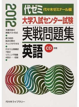 大学入試センター試験実戦問題集英語 2012