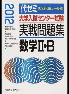 大学入試センター試験実戦問題集数学Ⅱ・B 2012