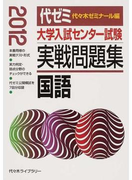 大学入試センター試験実戦問題集国語 2012