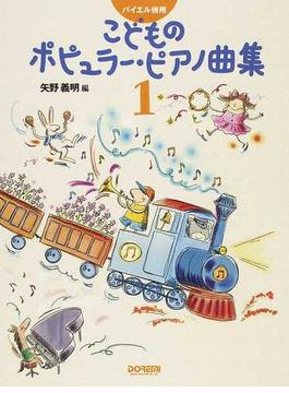 こどものポピュラー・ピアノ曲集 1