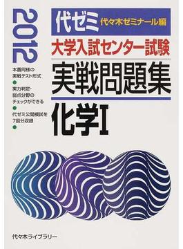 大学入試センター試験実戦問題集化学Ⅰ 2012