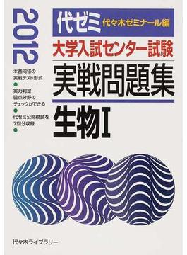 大学入試センター試験実戦問題集生物Ⅰ 2012