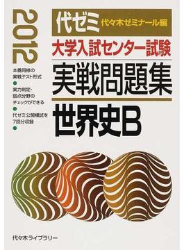 大学入試センター試験実戦問題集世界史B 2012