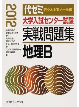 大学入試センター試験実戦問題集地理B 2012