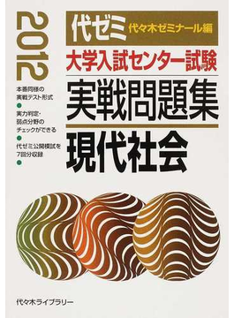 大学入試センター試験実戦問題集現代社会 2012