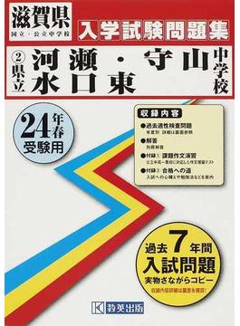 県立河瀬・守山・水口東中学校 24年春受験用