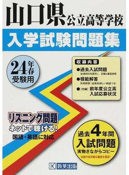 山口県公立高等学校入学試験問題集 24年春受験用