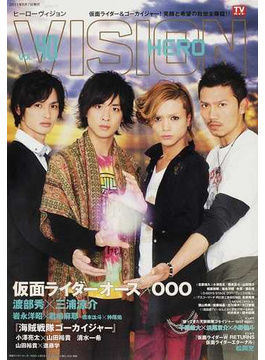HERO VISION New type actor's hyper visual magazine VOL.40(2011)
