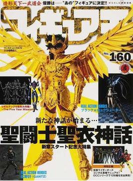 フィギュア王 No.160 特集・新章スタート記念新たな神話が始まる…聖闘士聖衣神話