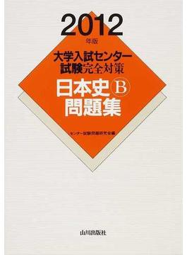 大学入試センター試験完全対策日本史B問題集 2012年版