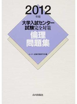 大学入試センター試験完全対策倫理問題集 2012年版